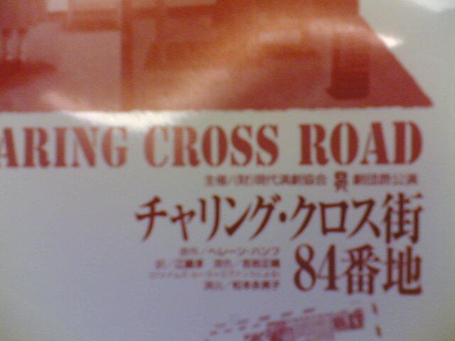 劇団昴 チャリング・クロス街84番地